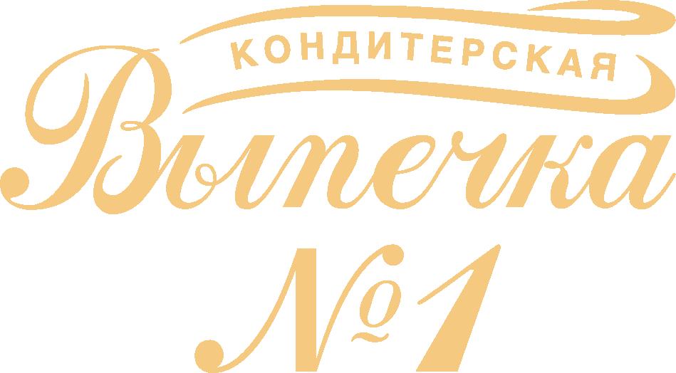 Выпечка №1 в Москве
